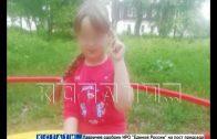 Девятилетнюю девочку из мести убил бывший сожитель матери