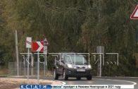 Новую дорогу для объезда пробки на Циолковского построили в Сормове