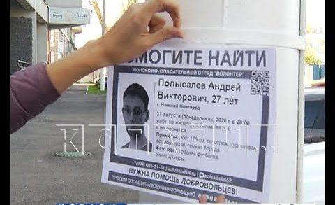 Пропал молодой, перспективный программист, приехавший на работу в Нижний Новгород
