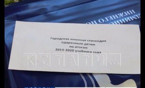 Самые талантливые нижегородские школьники получили городские стипендии