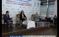 В Нижнем Новгороде прошел второй межрегиональный форум «Активный житель»