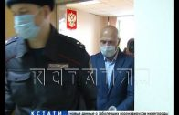 Глава Канавинского района за взятки оказался на скамье подсудимых