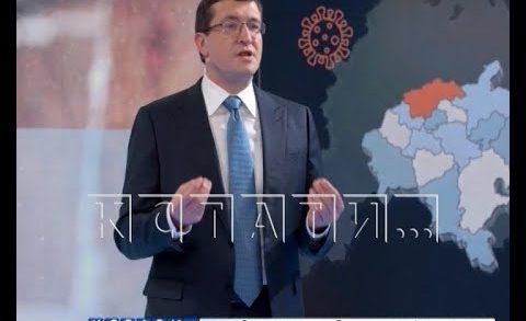 Губернатор Нижегородской области выступил с отчетом о работе в 2020 году