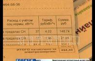Руководство «ТНС энерго» объяснило, почему за неплательщиков должны платить добропорядочные граждане
