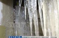 В доме с ледяными сталактитами и сталагмитами вынуждены жить люди