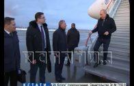Владимир Путин прибыл с визитом в Нижегородскую область