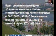 Городской бюджет получит дополнительные 1,7 миллиарда рублей