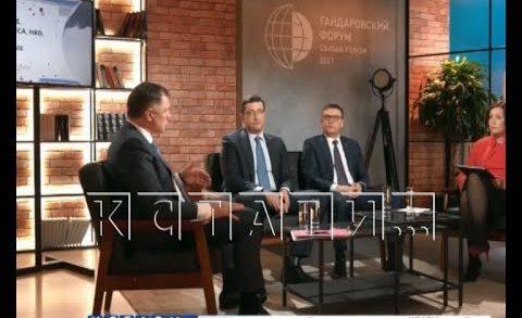 Губернатор Нижегородской области Глеб Никитин принял участие в работе Гайдаровского форума