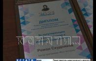 В университете им. Лобачевского состоялось вручение премии «PRO Лобачевский»