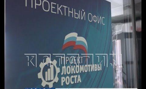 Форум «Локомотивы роста» прошёл в Нижегородской области