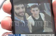Два молодых человека стали невинными жертвами последствий массового убийства