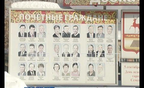 Преступник, отбывающий срок в тюрьме, украшает Доску почета перед администрацией Семенова