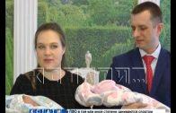 За рождение детей в Нижнем Новгороде стали давать медали