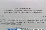 Десятки человек, обманутых руководителем офиса «Почта Банка», лишили статуса потерпевших