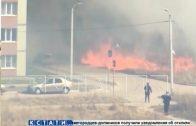 Огонь вплотную подошёл к жилым домам в Автозаводском районе