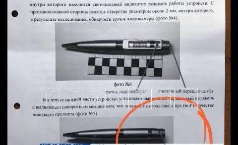 За ручку,купленную на борту самолета,нижегородец признан виновным в торговле шпионским оборудованием