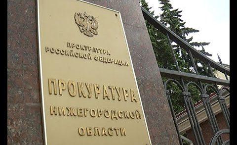 Нижегородская прокуратура стала героем скандальных публикаций