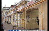 Специальная комиссия городской администрации проверила благоустройство фасадов