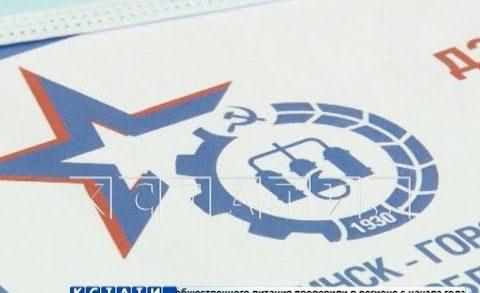 Дзержинск будет бороться за присвоение звания города Трудовой доблести