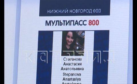 «Мультипасс 800» — чтоб попасть на праздничные мероприятия,нижегородцам нужно будет получить пропуск