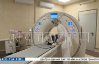 В больнице имени Семашко появился современный компьютерный томограф