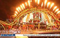 Юбилейный день города отгремел в Нижнем Новгороде