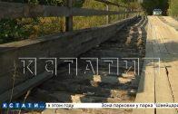 Чтобы построить мост в деревню, администрация Семенова подала в суд на ГУАД