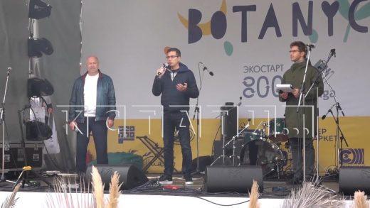 Фестиваль «BOTANICA» впервые проходит в парке «Швейцария»