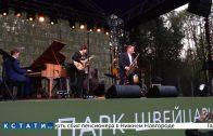 В парке «Швейцария» впервые прошел джазовый фестиваль