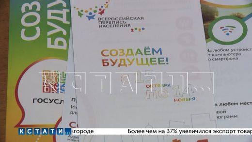 15 ноября стартует Всероссийская перепись населения